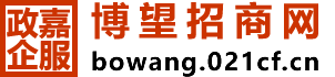 博望招商网(开发区工业厂房土地招商引资平台 出租出售)